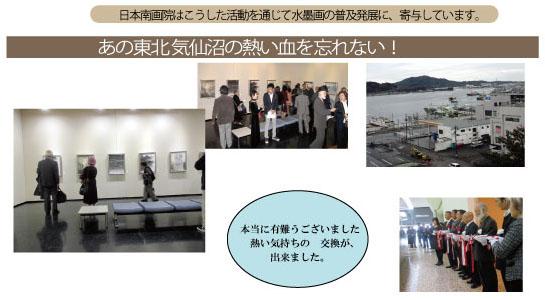 東日本大震災 復興支援 日本南画院 選抜 気仙沼展