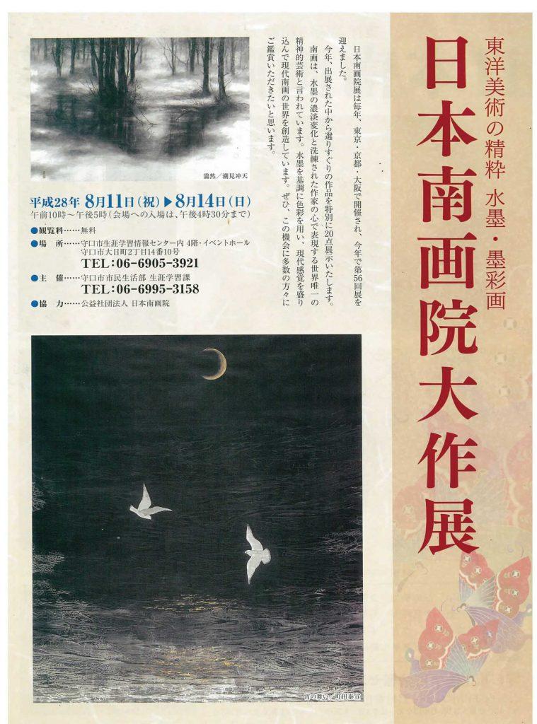 日本南画院大作展