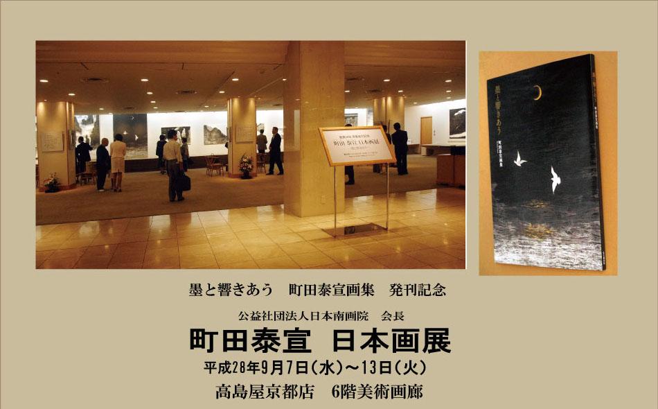町田泰宣 日本画展